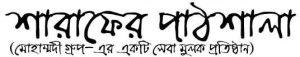 Sharafher Pathshala